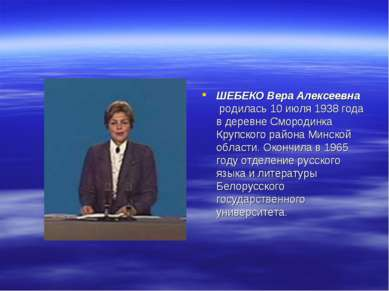 ШЕБЕКО Вера Алексеевна родилась 10 июля 1938 года в деревне Смородинка Круп...