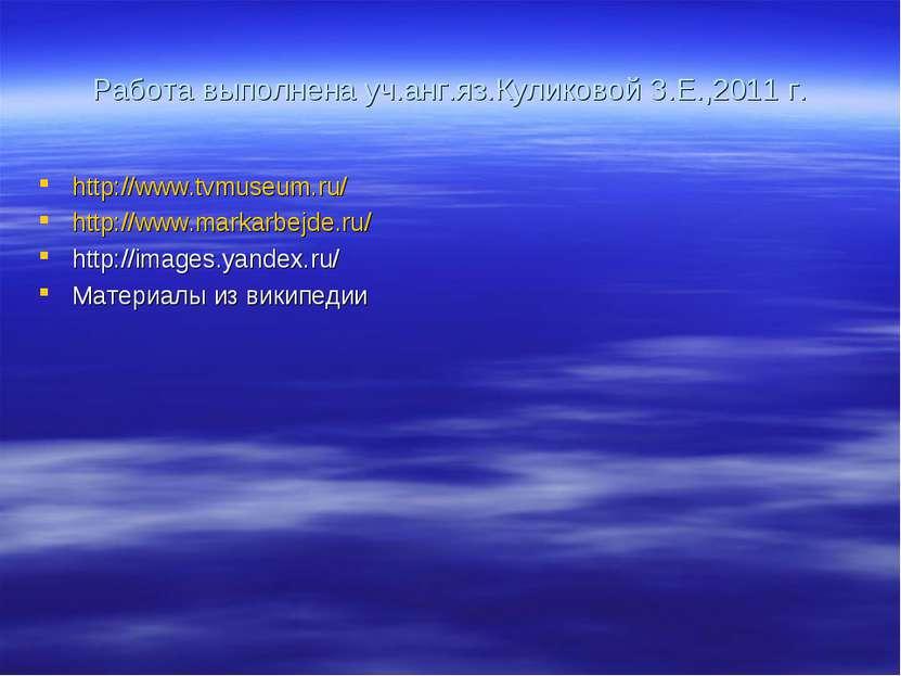 Работа выполнена уч.анг.яз.Куликовой З.Е.,2011 г. http://www.tvmuseum.ru/ htt...