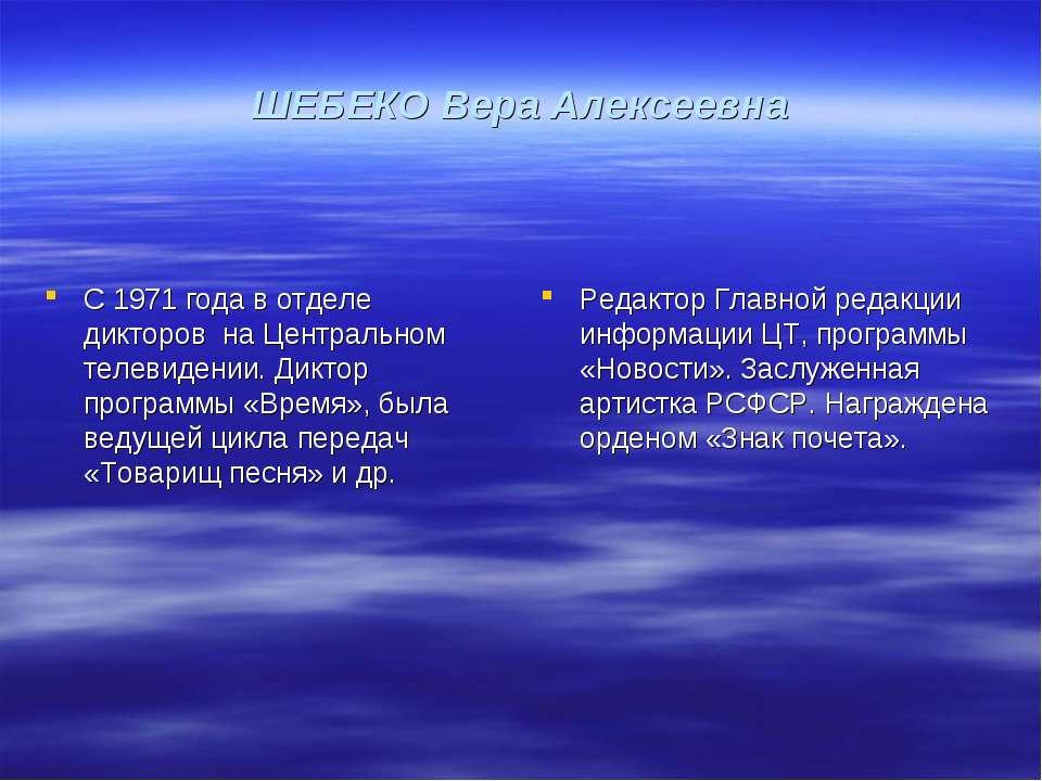 ШЕБЕКО Вера Алексеевна С 1971 года в отделе дикторов на Центральном телевиде...