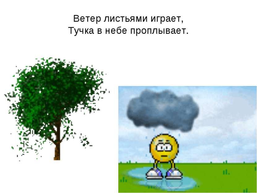 Ветер листьями играет, Тучка в небе проплывает.