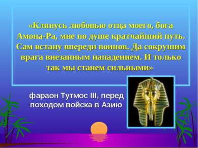 фараон Тутмос III, перед походом войска в Азию «Клянусь любовью отца моего, б...