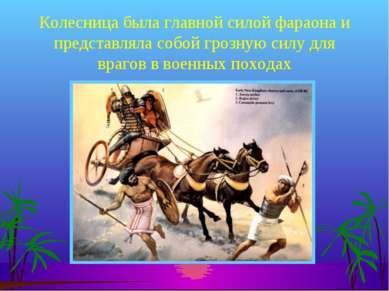 Колесница была главной силой фараона и представляла собой грозную силу для вр...