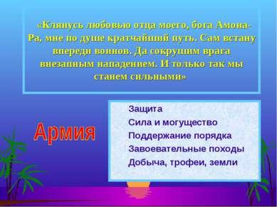 Защита Сила и могущество Поддержание порядка Завоевательные походы Добыча, тр...
