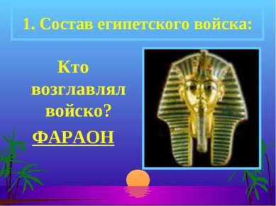 Кто возглавлял войско? ФАРАОН 1. Состав египетского войска: