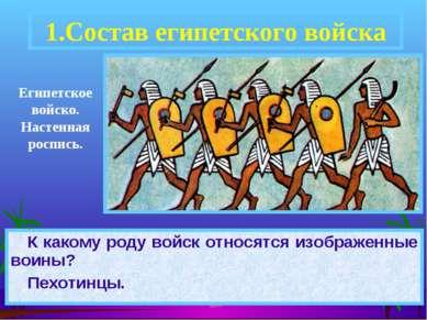 К какому роду войск относятся изображенные воины? Пехотинцы. 1.Состав египетс...
