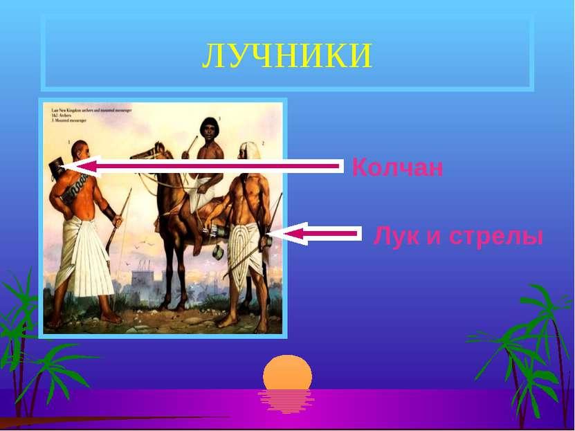 ЛУЧНИКИ Лук и стрелы Колчан