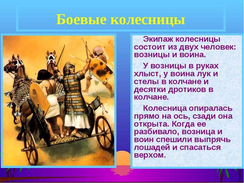 Экипаж колесницы состоит из двух человек: возницы и воина. У возницы в руках ...