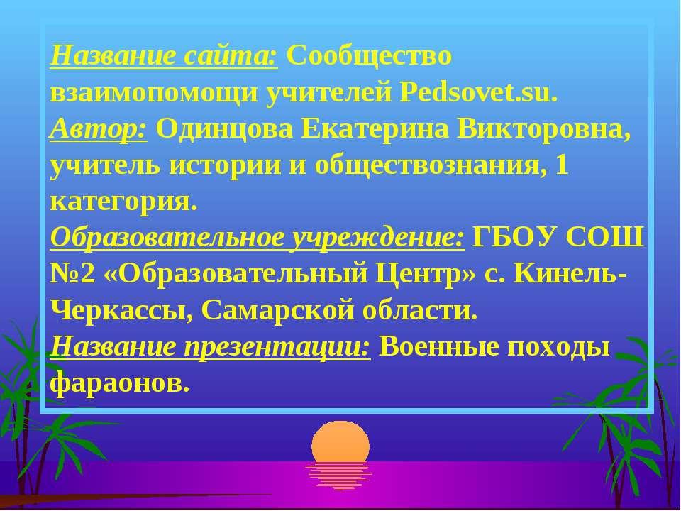 Название сайта: Сообщество взаимопомощи учителей Pedsovet.su. Автор: Одинцова...