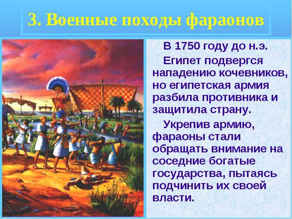 В 1750 году до н.э. Египет подвергся нападению кочевников, но египетская арми...