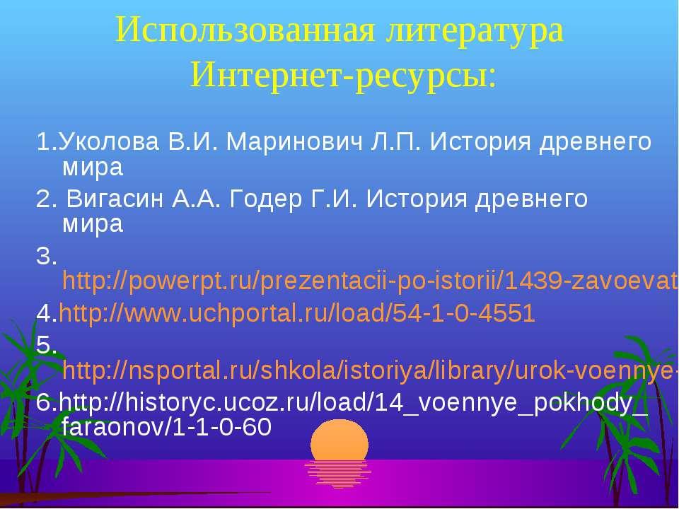 Использованная литература Интернет-ресурсы: 1.Уколова В.И. Маринович Л.П. Ист...