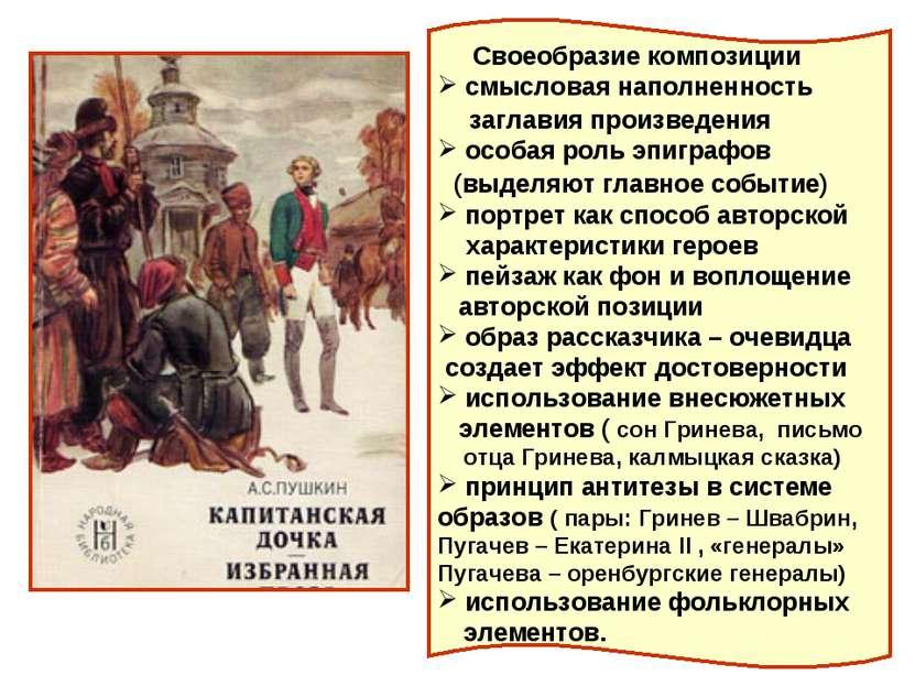 Своеобразие композиции смысловая наполненность заглавия произведения особая р...