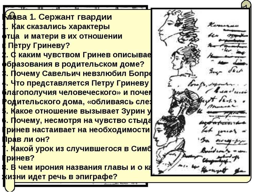 Знакомство петра гринева с пугачевым название главы