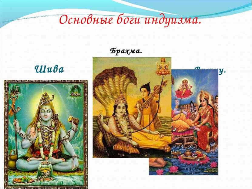 Основные боги индуизма. Брахма. Шива Вишну.