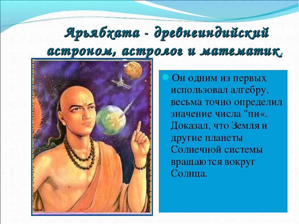 Арьябхата - древнеиндийский астроном, астролог и математик. Он одним из первы...