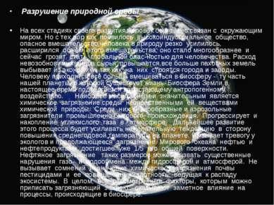 Разрушение природной среды На всех стадиях своего развития человек был тесно ...
