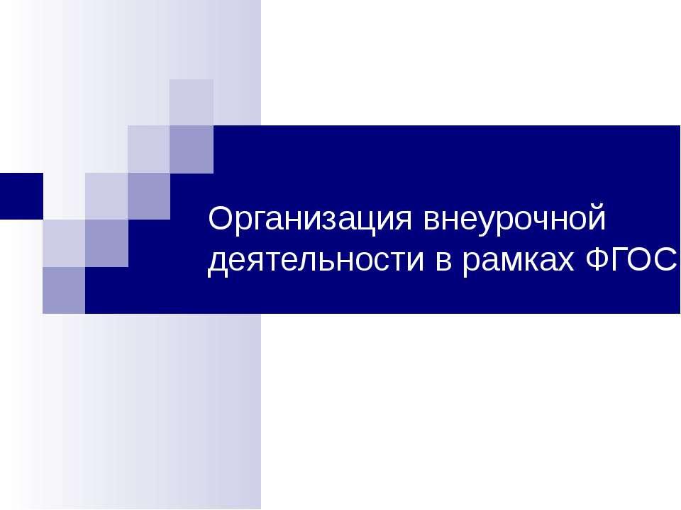 Организация внеурочной деятельности в рамках ФГОС