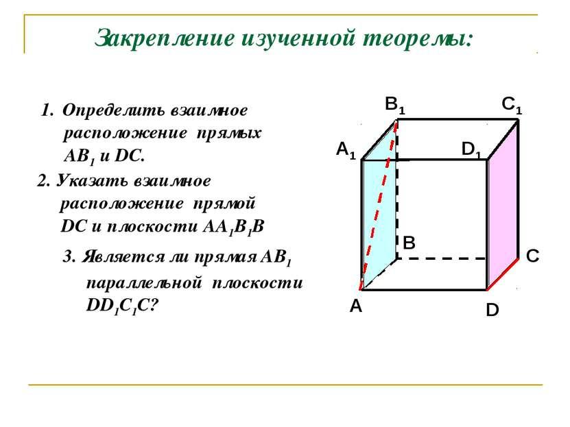 Закрепление изученной теоремы: Определить взаимное расположение прямых АВ1 и ...