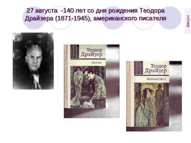27 августа -140 лет со дня рождения Теодора Драйзера (1871-1945), американск...