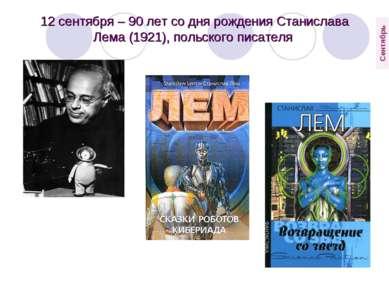12 сентября – 90 лет со дня рождения Станислава Лема (1921), польского писате...