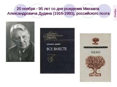 20 ноября - 95 лет со дня рождения Михаила Александровича Дудина (1916-1993)...