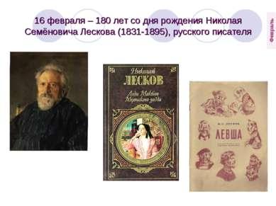 16 февраля – 180 лет со дня рождения Николая Семёновича Лескова (1831-1895), ...