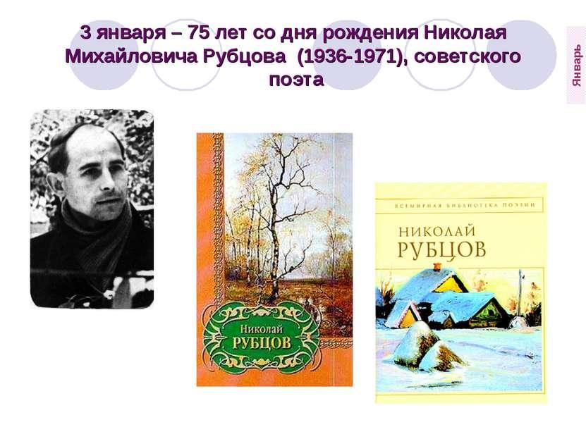 3 января – 75 лет со дня рождения Николая Михайловича Рубцова (1936-1971), с...