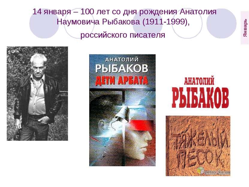 14 января – 100 лет со дня рождения Анатолия Наумовича Рыбакова (1911-1999), ...