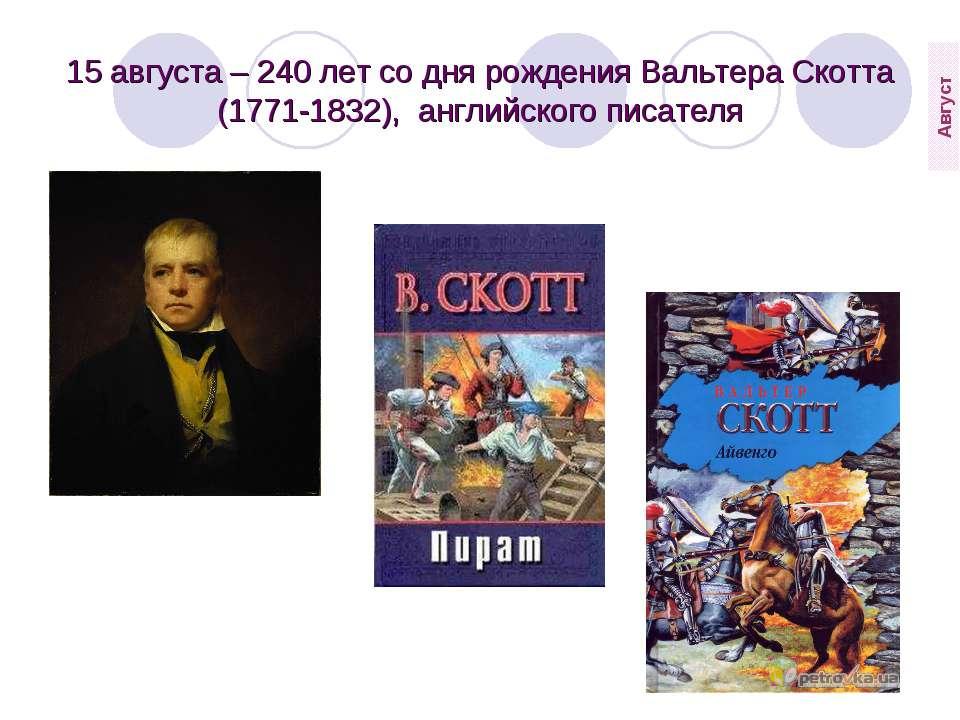 15 августа – 240 лет со дня рождения Вальтера Скотта (1771-1832), английског...
