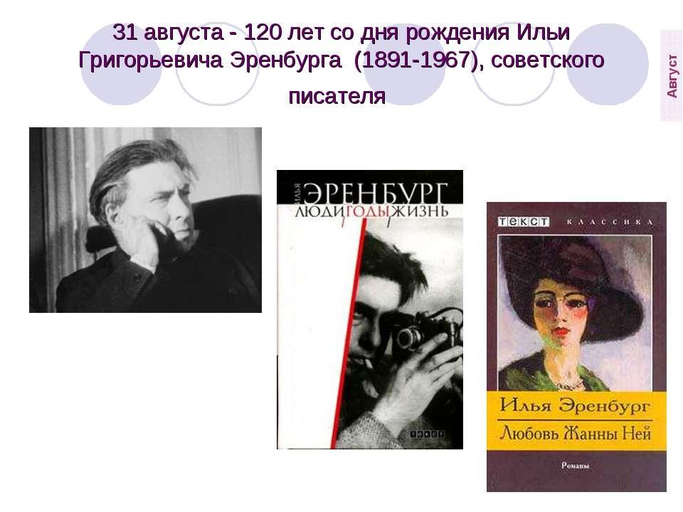 31 августа - 120 лет со дня рождения Ильи Григорьевича Эренбурга (1891-1967)...