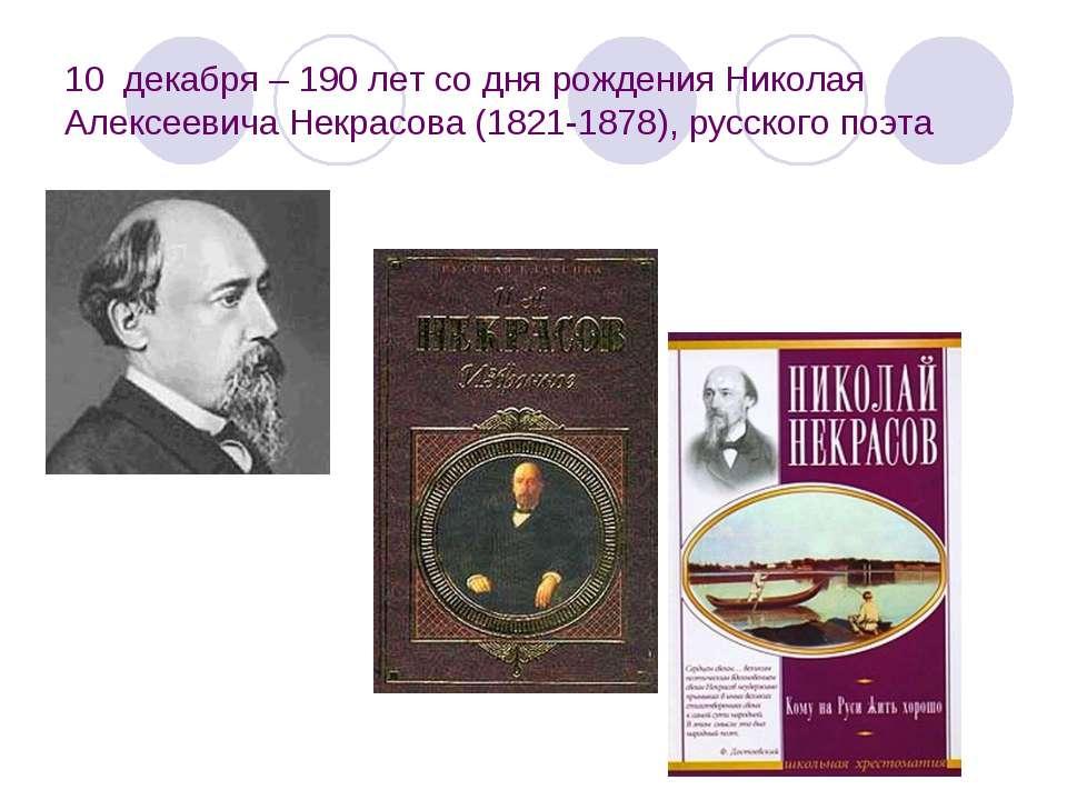 10 декабря – 190 лет со дня рождения Николая Алексеевича Некрасова (1821-187...