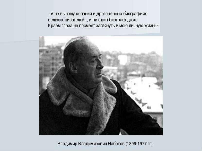 «Я не выношу копания в драгоценных биографиях великих писателей.., и ни один ...