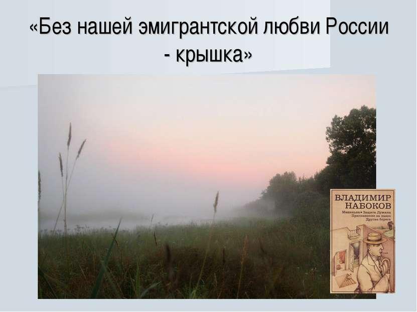 «Без нашей эмигрантской любви России - крышка»