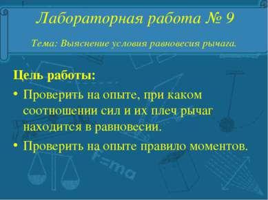 Лабораторная работа № 9 Тема: Выяснение условия равновесия рычага. Цель работ...