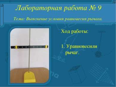 Лабораторная работа № 9 Тема: Выяснение условия равновесия рычага. Ход работы...