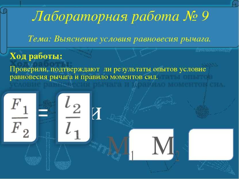 Лабораторная работа № 9 Тема: Выяснение условия равновесия рычага. = и М1 =М2