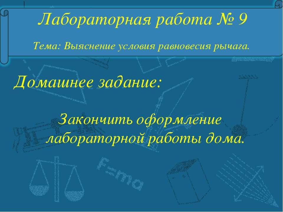 Лабораторная работа № 9 Тема: Выяснение условия равновесия рычага. Домашнее з...