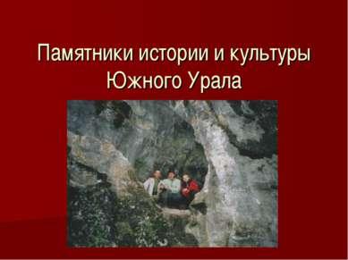 Памятники истории и культуры Южного Урала