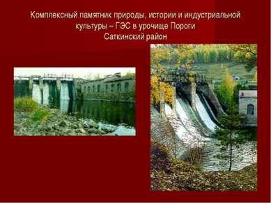 Комплексный памятник природы, истории и индустриальной культуры – ГЭС в урочи...