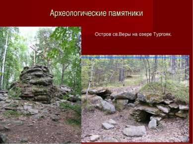 Археологические памятники Остров св.Веры на озере Тургояк.