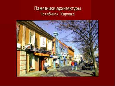 Памятники архитектуры Челябинск, Кировка