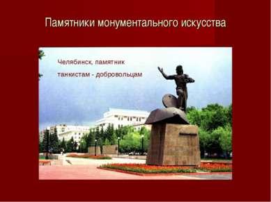 Памятники монументального искусства Челябинск, памятник танкистам - добровольцам