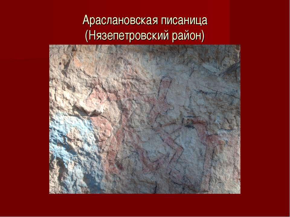 Араслановская писаница (Нязепетровский район)