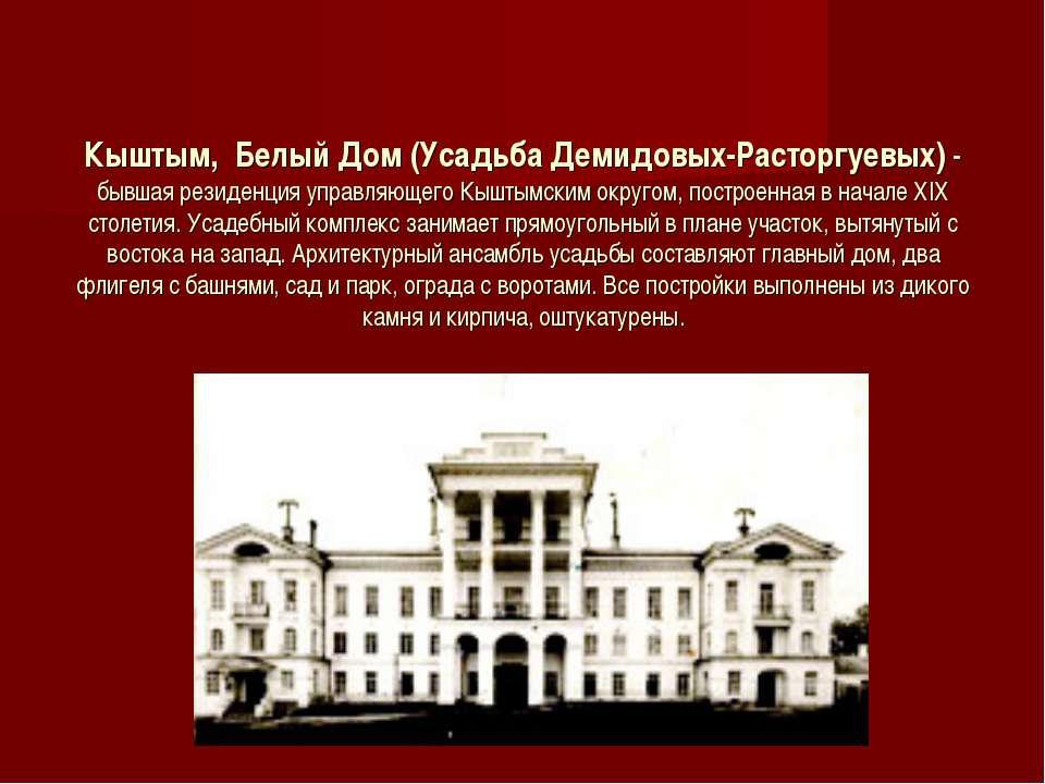 Кыштым, Белый Дом (Усадьба Демидовых-Расторгуевых) - бывшая резиденция управл...