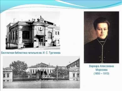 Варвара Алексеевна Морозова (1850 – 1913) Бесплатная библиотека-читальня им. ...