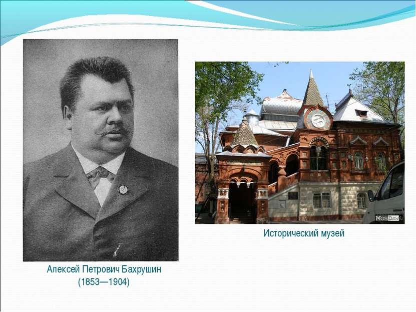 Алексей Петрович Бахрушин (1853—1904) Исторический музей