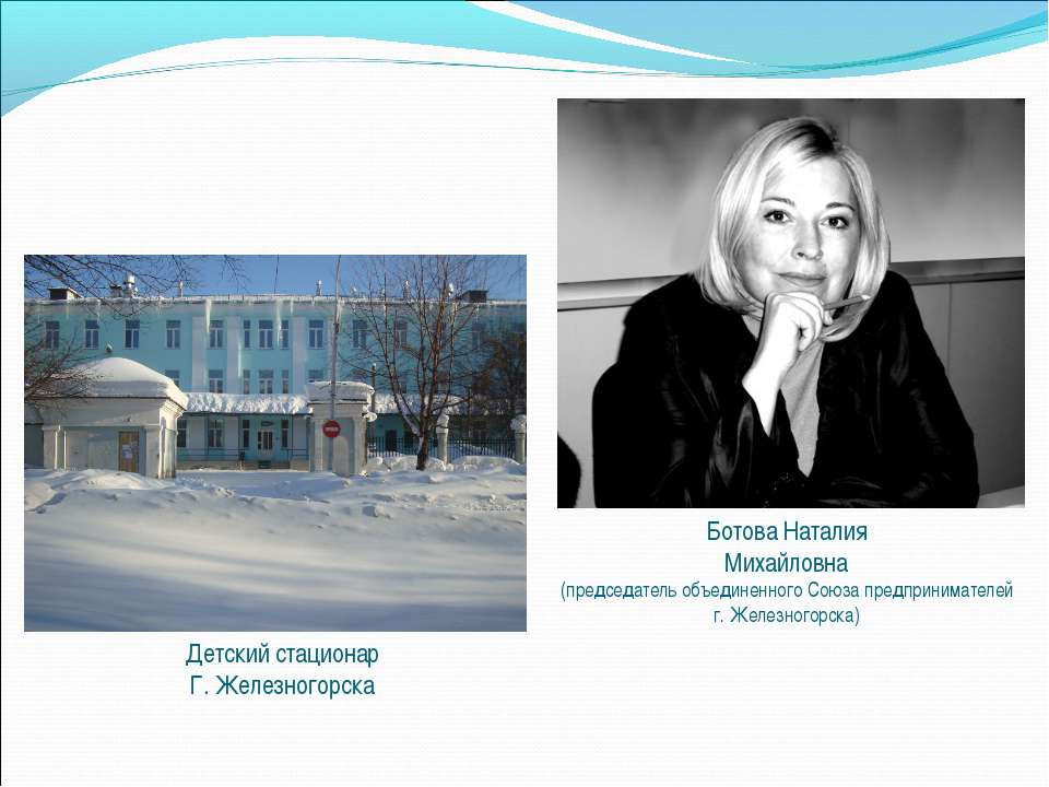 Ботова Наталия Михайловна (председатель объединенного Союза предпринимателей ...