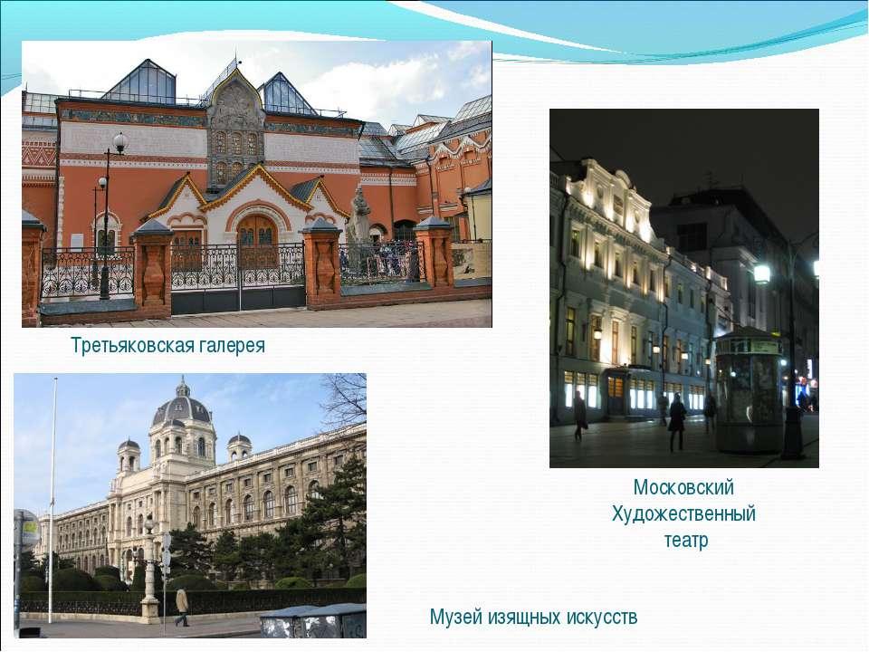 Музей изящных искусств Московский Художественный театр Третьяковская галерея