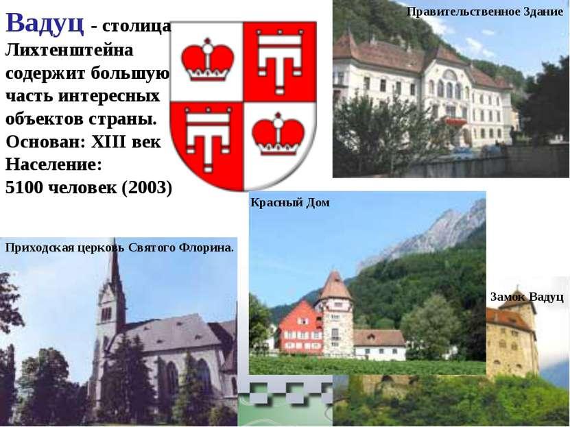 Вадуц - столица Лихтенштейна содержит большую часть интересных объектов стран...