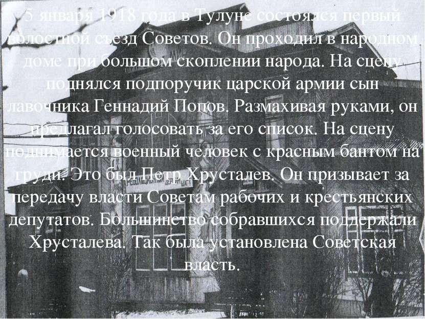 5 января 1918 года в Тулуне состоялся первый волостной съезд Советов. Он прох...