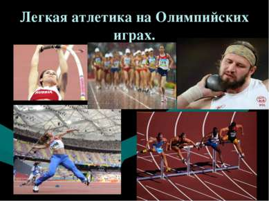 Легкая атлетика на Олимпийских играх.
